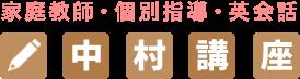 長崎市の家庭教師・個別指導、英語学習なら中村講座